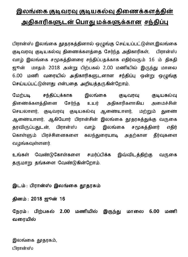 notice of immigration meeting with people in tamil.jpg